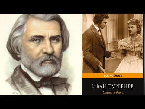 И.С.Тургенев// Отцы и дети//Краткое содержание