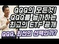 QQQ를 능가하는 최고의 INDEX ETF 공개합니다/QQQ의 모든 것 1 - QQQ 과연, 최선의 선택이었나?/ QQQ수익률/ QQQ장기투자/ 최고의 ETF추천/ 미국ETF투자