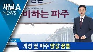 개성 옆 파주 땅값 '꿈틀'…교류 확대 기대감 | 뉴스A
