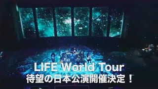 MAYDAY 2018 LIFE World Tour in TOKYO Teaser