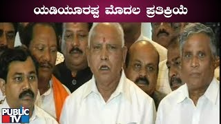 BS Yeddyurappa Reacts After Coalition Government Loses Trust Vote