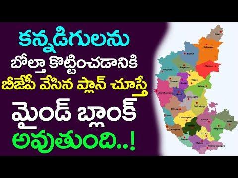 BJP Shocking Plan In Karnataka Election  PM Modi  Take One Media   CM Siddaramaiah   Election Survey