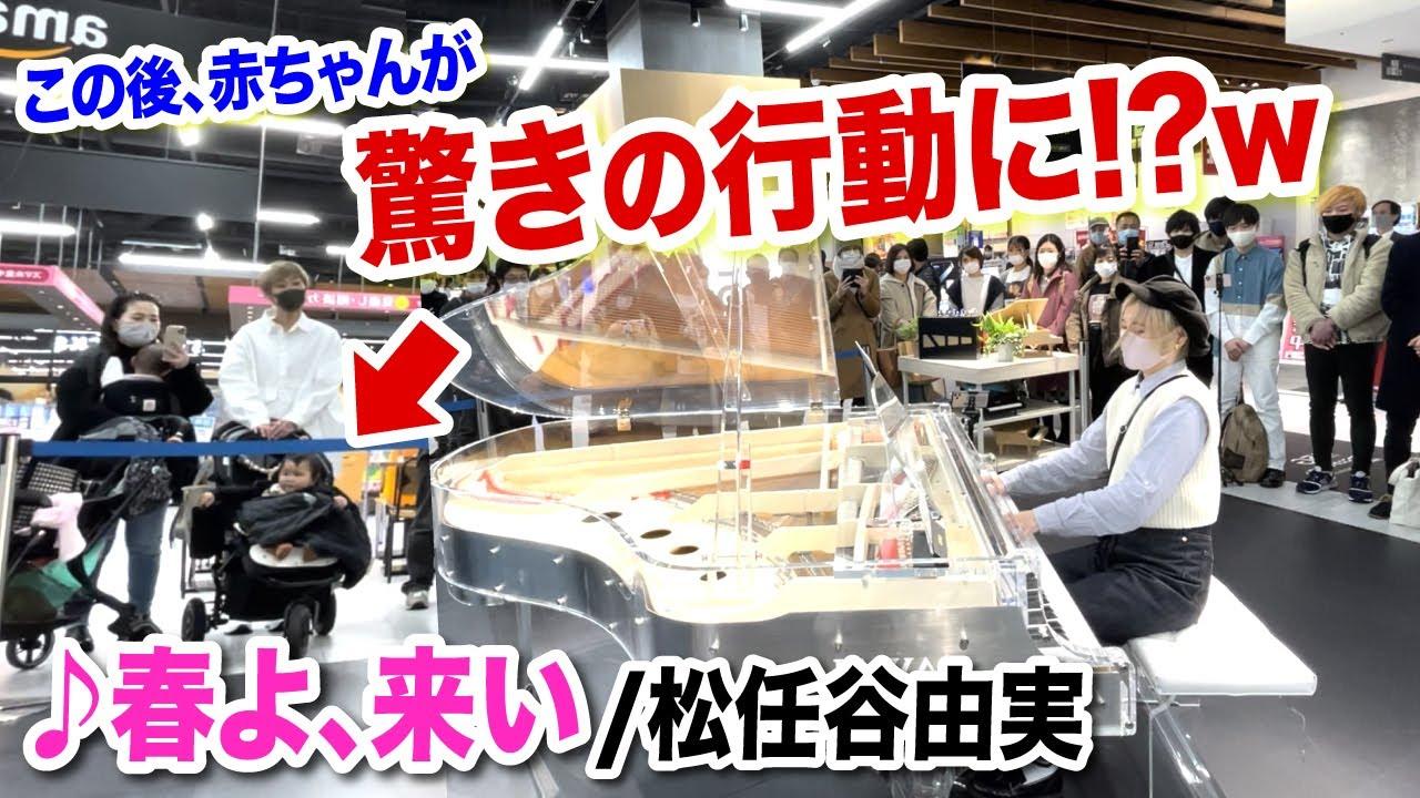 【胸キュン】赤ちゃんが驚きの行動に...⁉️✨ストリートピアノで「春よ、来い」弾いてたら...まさかの...【松任谷由実】street piano haruyokoi