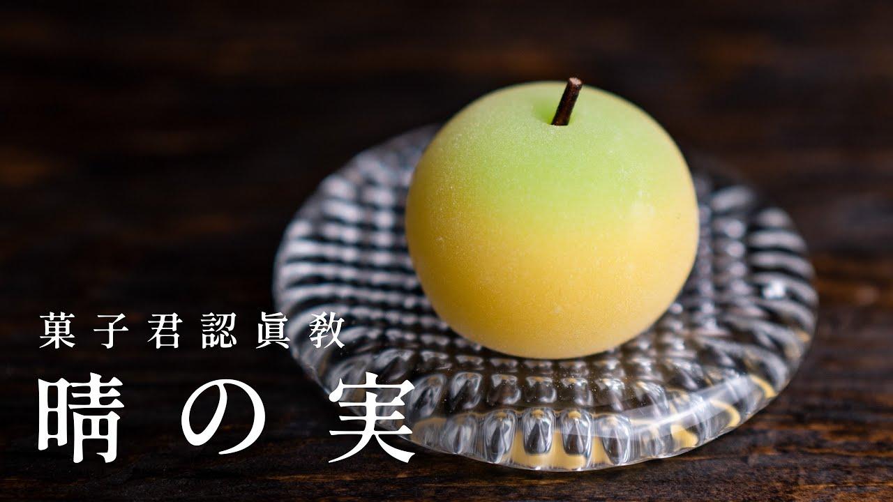 【認真教】#24 晴天的果實『晴の実』 菓子君認真教
