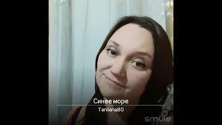 Синее море (Татьяна Буланова) - Татьяна Смирнова // Tanilana80 on Smule