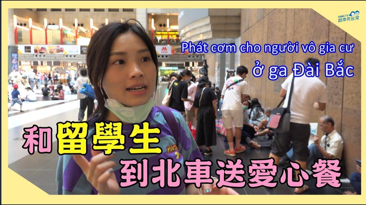 生活/做完公益的飯特別好吃~ Du học sinh Việt Nam phát cơm từ thiện cho người vô gia cư Đài Loan
