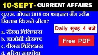 10 September 2018 Current Affairs // Daily Current Affairs रट लेना // Current Affairs In Hindi