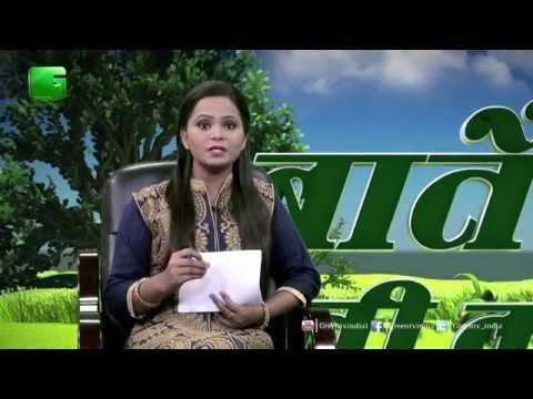Kharif Ki Fasalon Me Kharpatwar Prabandhan In Baatein Kheti Ki On Green TV