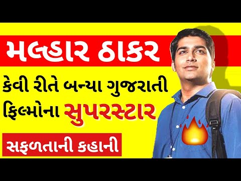 Malhar Thakar (嗒喃嵿嗒距 嗒犩嗒曕) Biography In Gujarati | Details | Actor | Shu Thayu Movie Saheb movie