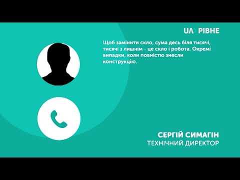 Телеканал UA: Рівне: Два сітілайти потрощили у Рівному. Рекламні конструкції розташовані на вулиці Київській