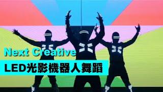 作品: LED光影機器人舞蹈【Next Show】  LED舞蹈   LED機械舞   LED動畫舞蹈   LED光影舞蹈   LED投影互動秀   projection dance  
