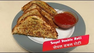 Seyal Double Roti Recipe | सेयल डबल रोटी | Eng. & Hindi Subs
