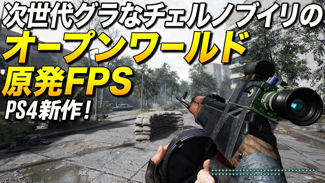 PS4新作!次世代グラのチェルノブイリ原発オープンワールドFPSが激安で面白い!|Chernobylite【ゆっくり実況】チェルノブライト