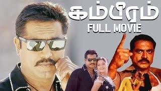 Gambeeram   Tamil Full Movie   Sarath Kumar   Laila   Pranathi   Vadivelu
