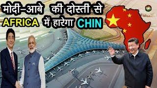 भारत और जापान अफ़्रीका में चीन के 'वन बेल्ट वन रोड' का देंगे  ऐसे जवाब|चीन की हवा होगी टाइट