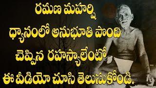The Secret Of Super Power In Meditation (Ramana Maharshi)    Lesson-58   Arunachala Aksharamanamala