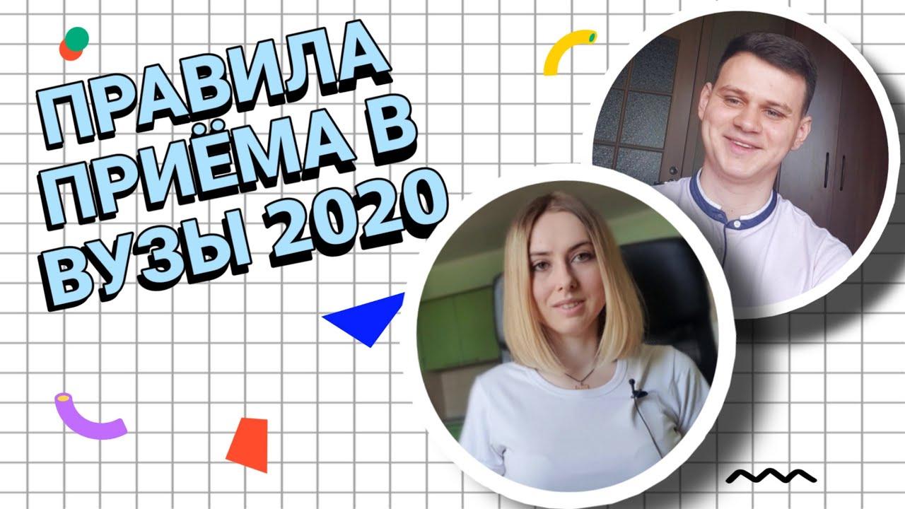ПОСТУПЛЕНИЕ 2020 | ОСОБЕННОСТИ ПРИЁМА В ВУЗЫ В 2020 ГОДУ