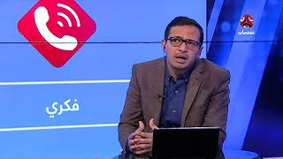 الاغتيالات في عدن تهمة ضد مجهول | رايك مهم | تقديم اسامة الصالحي
