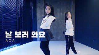 키즈댄스 AOA (에이오에이) - Come See Me (날 보러 와요)