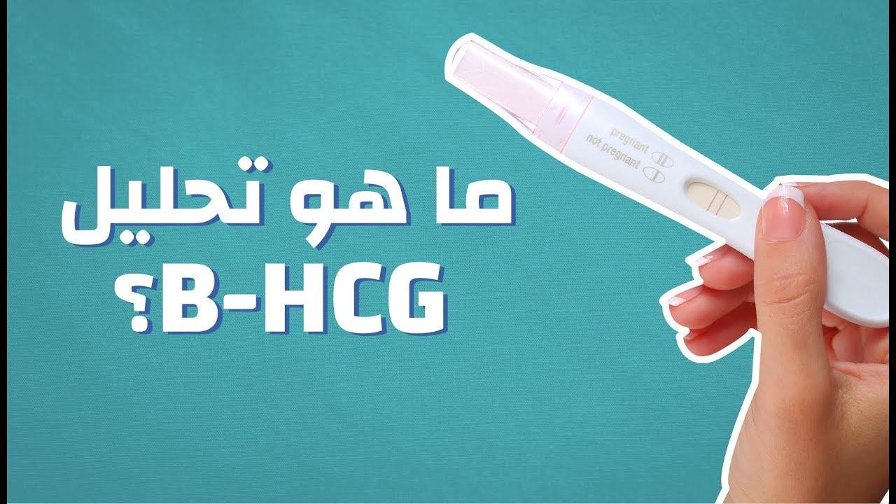 ما هو تحليل B Hcg موضوع Youtube