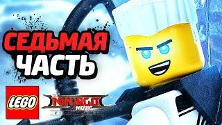 LEGO Ninjago Movie Videogame Прохождение - Часть 7 - СЕКРЕТНОЕ ОРУЖИЕ