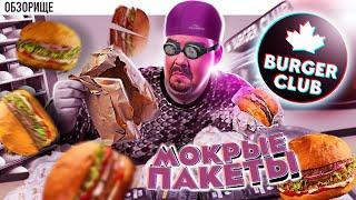 Доставка Burger Club   Всемирная сеть бургерных? Да ладно?