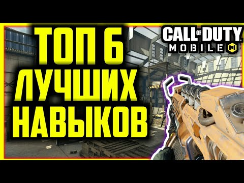 Топ 6: Лучшие Навыки Оперативника в Call Of Duty Mobile|Call Of Duty Mobile