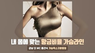 가슴때문에 팔저림,어깨통증이? 가슴축소술 하고 해결!