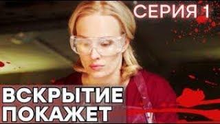 🔪 Сериал ВСКРЫТИЕ ПОКАЖЕТ - 1 сезон - 1 СЕРИЯ