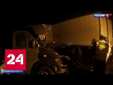 Страшная авария унесла жизни восьми человек в Псковской области - Россия 24