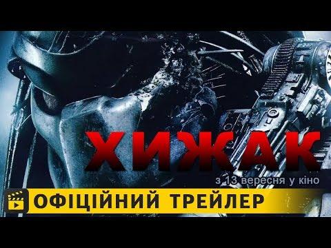 трейлер Хижак (2018) українською