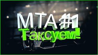 MTA #1 - Таксуем!