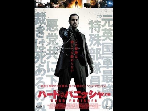 9/3リリース 『ハード・パニッシャー』 予告篇