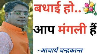 Manglik dosh effects | Manglik dosh kya hai in hindi | Acharya chandrakant