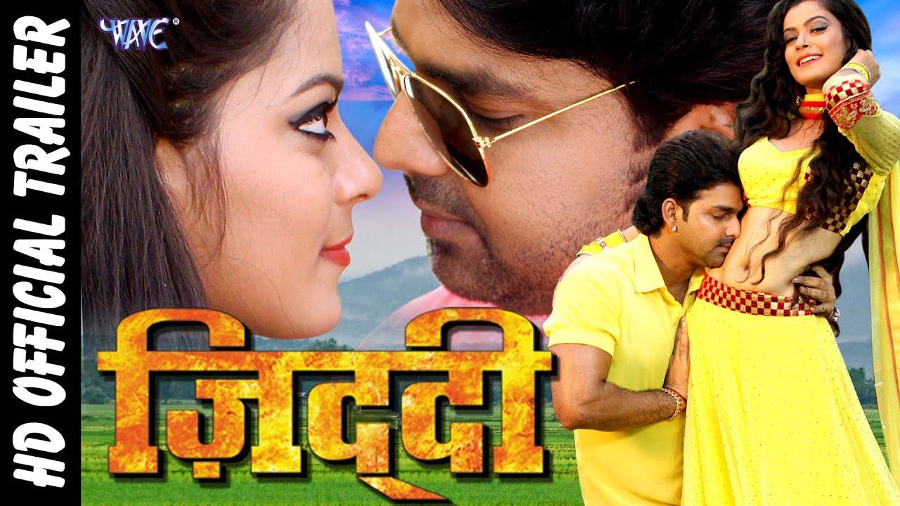 Ziddi Bhojpuri Movie Trailer Pawan Singh Superhit Bhojpuri