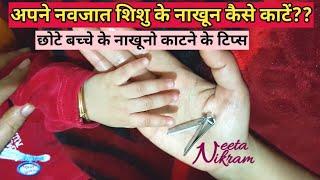 नवजात शिशु या छोटे बच्चे के नाखून कैसे काटें? How to cut new born baby's nail? Nail cutter/ scissors