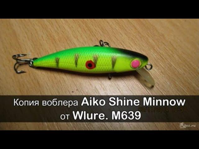Копия воблера Aiko Shine Minnow от Wlure  M639 (подводная съемка)