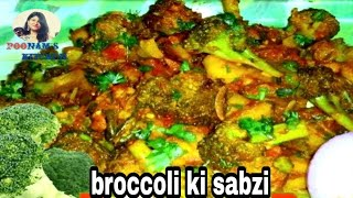 ब्रोकली की सब्जी कैसे बनाये-broccoli aloo ki sabji-brokli recipe-hari gobhi ki sabji-BROCCOLI RECIPE