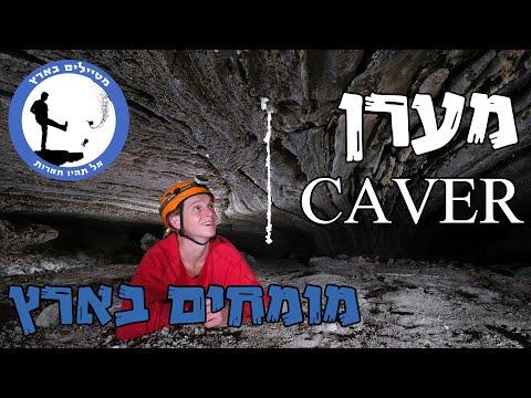 חוקר מערות -  מומחים בארץ