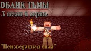 """Minecraft сериал: """"Облик тьмы"""" - 3 сезон 6 серия (Minecraft Machinima)"""