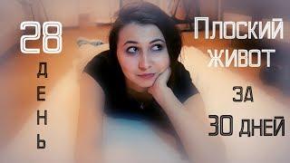 Плоский живот за 30 дней/ 28 день/Хвалите себя