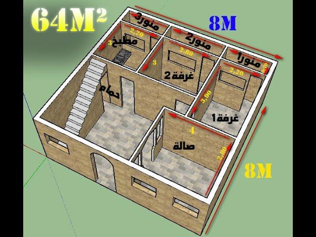 تصميم منزل مساحة 64 متر مربع ابعاد 8متر على 8 متر الدور الارضي Youtube