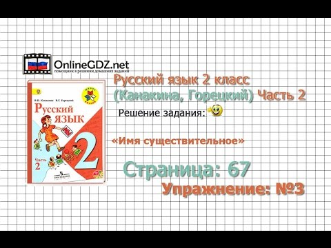 Страница 67 Упражнение 3 «Имя существительное» - Русский язык 2 класс (Канакина, Горецкий) Часть 2