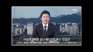 "Mbn 김명준 앵커, 티파니 축하? ""한일전 …"