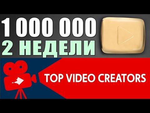 Как набрать 1000000 подписчиков в ютубе