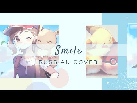 [HBD Chocola] Amaya - Smile [Pocket Monsters ED / Toshiko Ezaki RUS cover]
