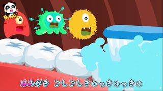 Gambar cover はみがきのうた❤はみがき ゴシゴシ!歯ブラシで虫歯をなくそう!  赤ちゃんが喜ぶ歌   子供の歌   童謡    アニメ   動画   BabyBus