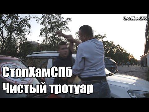 СтопХамСПб - Чистый
