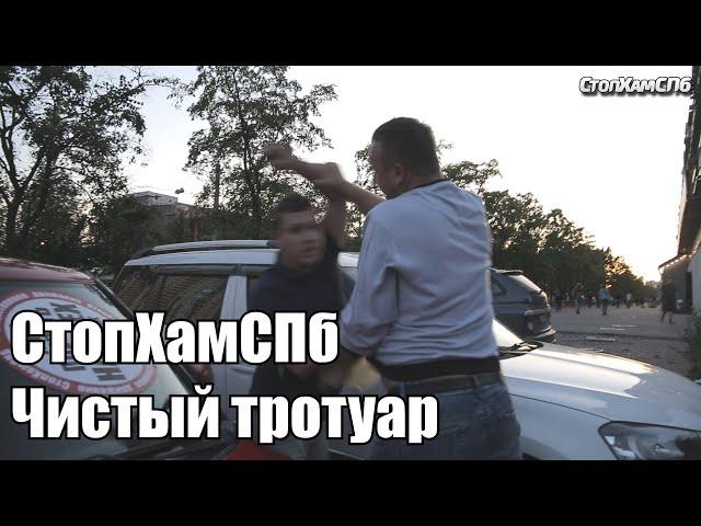 СтопХамСПб - Чистый тротуар