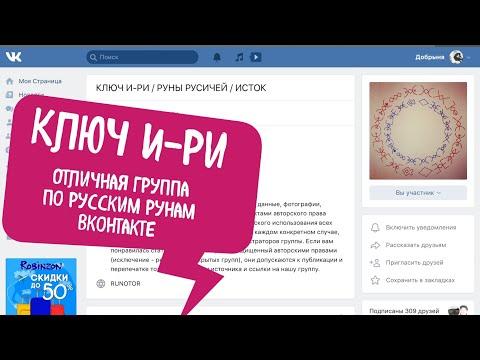 Русские руны: группа Вконтакте Ключ И-ри